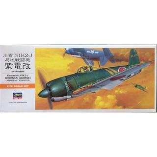 Mô hình hình máy bay Kawasaki N1K2 1/72