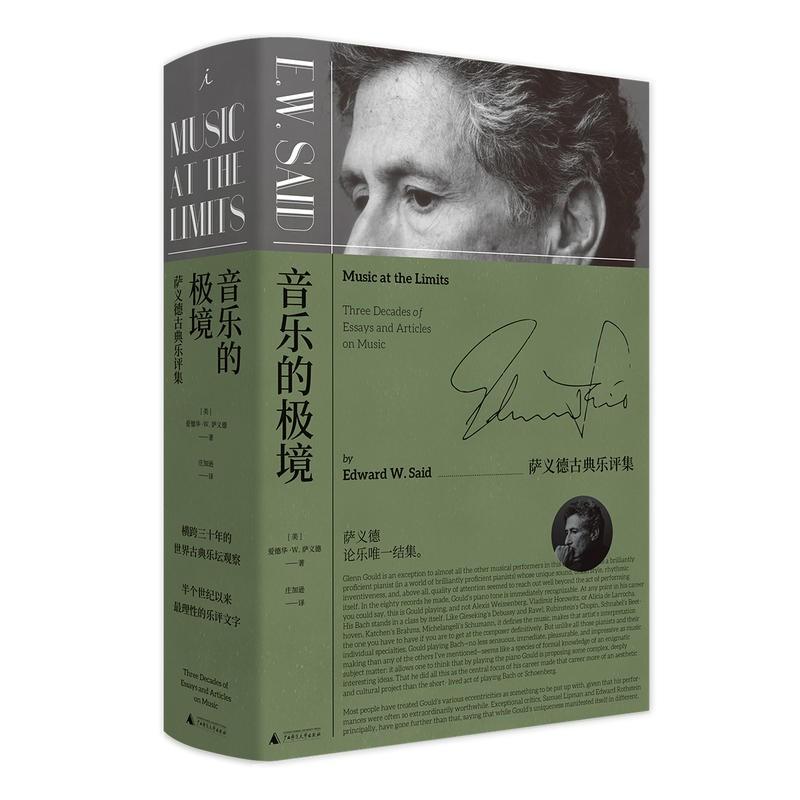 Sách Nhạc Bắc Cực Cổ Điển Phong Cách Trung Hoa