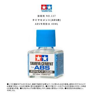 Keo dán Tamiya Cement ABS cho mô hình
