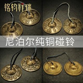 Chuông Đồng Chạm Khắc Họa Tiết Độc Đáo 6.5cm