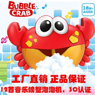 Toys 3C certification Crab bubble machine Music bath Bubble making machine