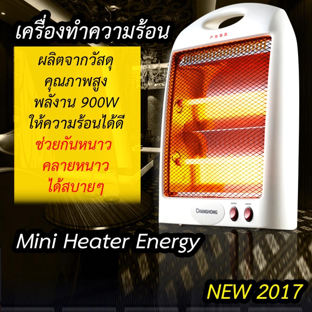 Rice Cooker Hot item MIni Heater Energy เครื่องทำความร้อนกันหนาวคุณภาพสูง 900W (ระหยัดไฟ)ice Cooker Hot item MIni Heater
