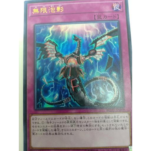 Thẻ bài YUGIOH – OCG – Infinite Impermanence – RC03-JP049 – Ultra Rare