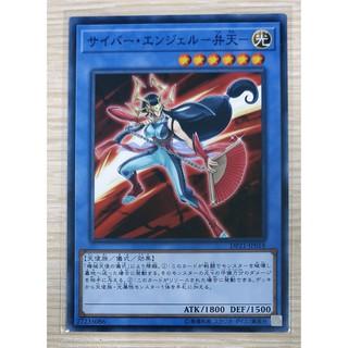 [Thẻ Yugioh] Cyber Angel Benten