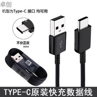 Dây Cáp Sạc Truyền Dữ Liệu Hai Đầu Type-c Cho Samsung S8 Plus S9 Note8 Note9