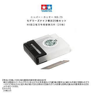Dụng cụ mô hình TAMIYA – Lưỡi dao thay thế 74075