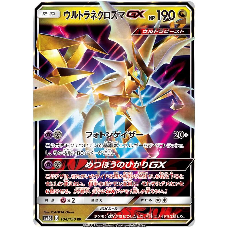 TCG Card – Thẻ hình Ultra Necrozma GX