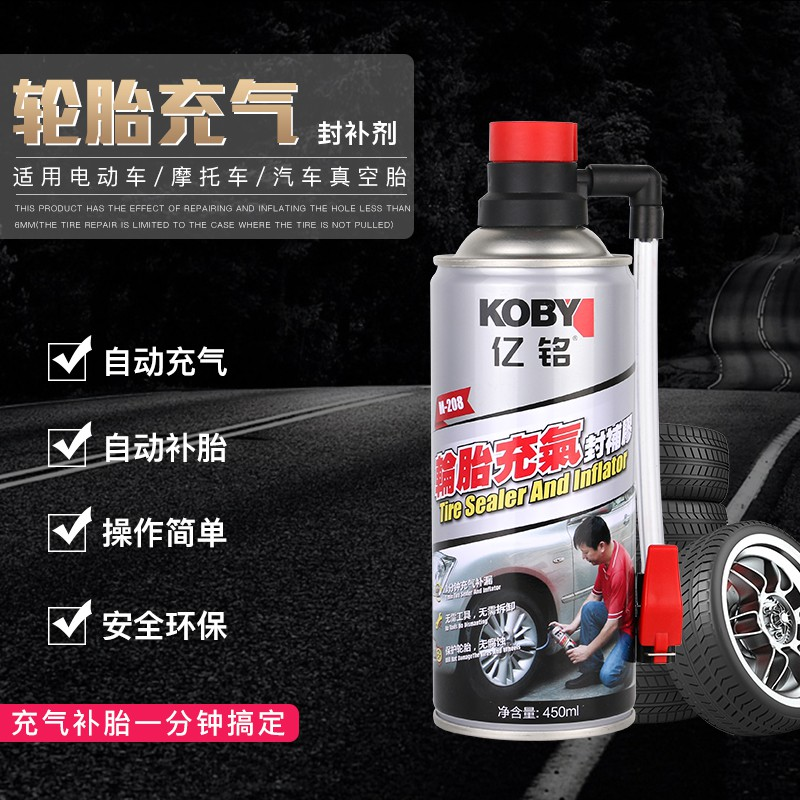 Full 188 shipments tire self-refilling car motorcycle electric bicycle bicycle vacuum tire inner tube leakage liquid aut