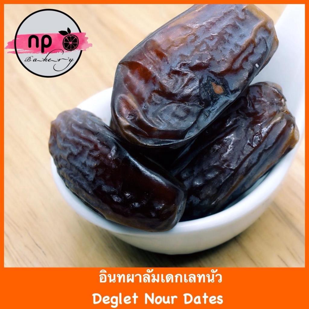 Chocolate Cereal Candy อินทผลัมแห้ง เดคเลทนัวร์ 1 กิโลกรัม #ผลไม้แห้ง นำเข้า Dried Deglet Nour Dates 1 Kg.  #Importedhoc