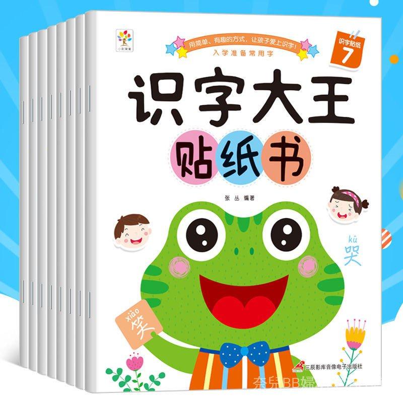 Miếng dán trang trí hình hoạt hình dành cho trẻ nhỏ 0-3-4-5-6 tuổi