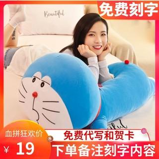 Mèo Máy Doraemon Nhồi Bông Đáng Yêu