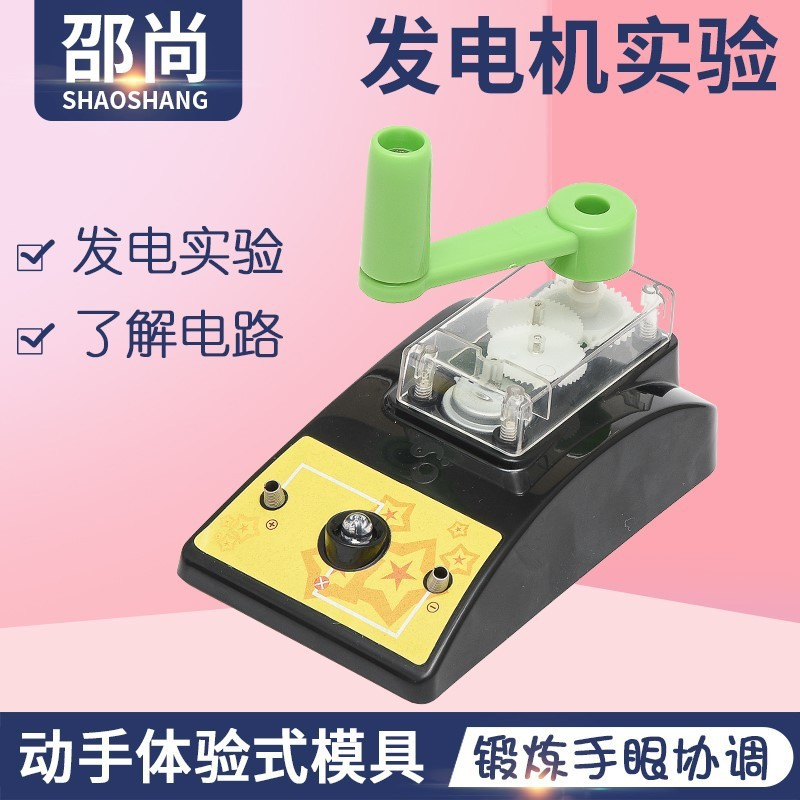 【happylife】Toy generator stem children's science experiment science and technology elementary school students learn diy puzzle physics experiment [posted on March 6]