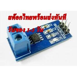 30 A Current Sensor Module (ACS712-30A) (รุ่น Arduino) - 30