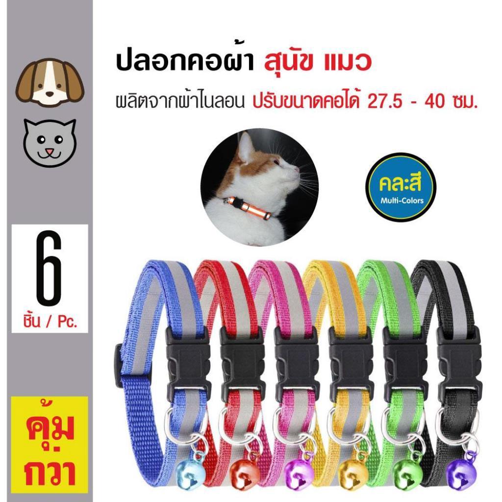 Pet Collar ปลอกคอแมว ปลอกคอสุนัข ปลอกคอผ้าไนลอน พร้อมกระดิ่ง แถบสะท้อนแสง ปรับความยาวได้ 27.5-40 ซม. (คละสี) x 6 เส้นet