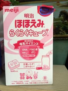 Sữa meiji thanh hộp 24 thanh 468gam hàng nội địa Nhật date T8 2021 thumbnail