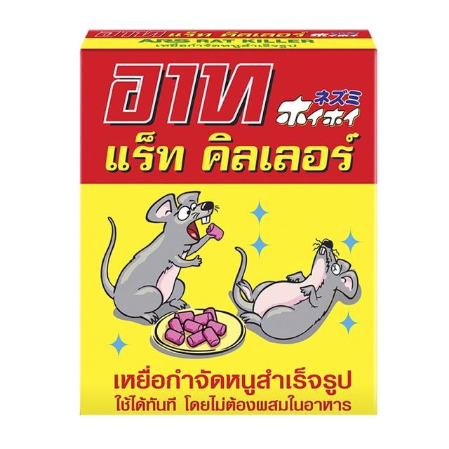 Thuốc Diệt Chuột ARS RAT KILLER 80g - Thái Lan | Shopee Việt Nam
