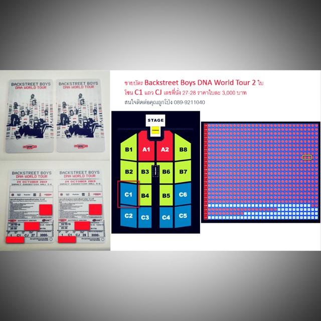 บัตรคอนเสิร์ต Backstreet Boys DNA World Tour 2 ใบ