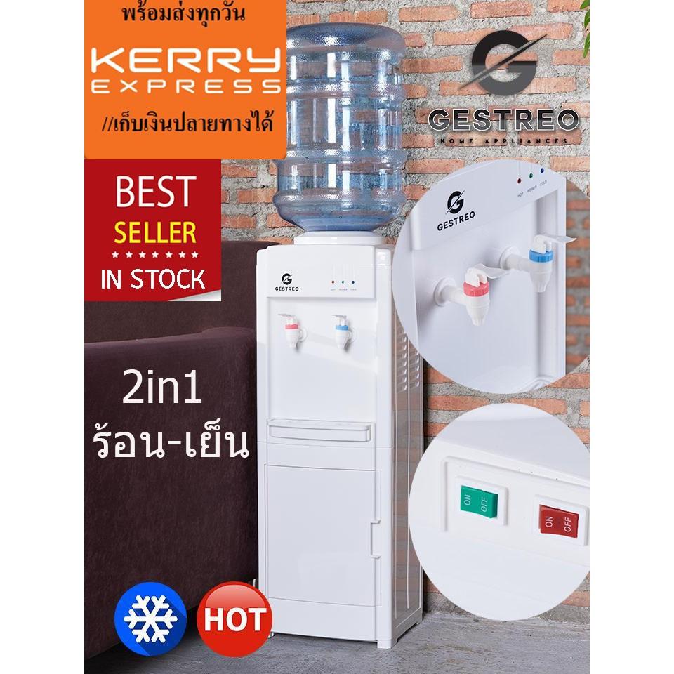 Hot&Cold water dispenser ตู้ทำน้ำร้อน-น้ำเย็น พร้อมส่ง1-2วัน ***มีบริการเก็บเงินปลายทาง*** สินค้าโปรโมชั่นพิเศษ