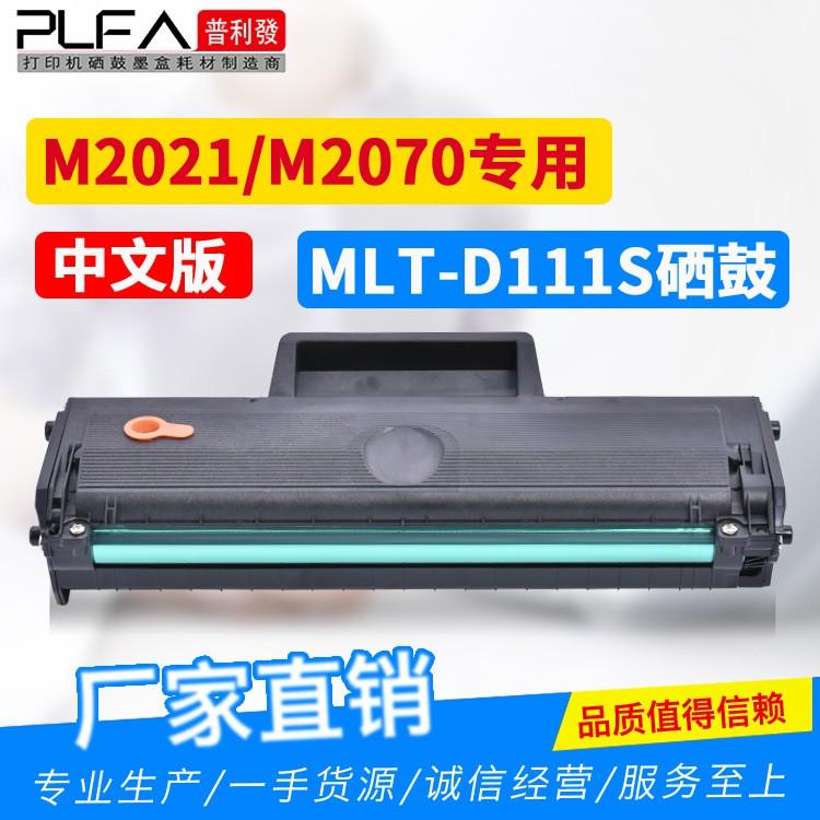 Hộp Mực Cho Máy In Mlt-D111S Samsung M2071Fd 2070 M2021W