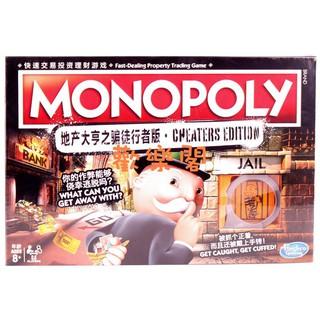 Bộ Bài Monopoly Phiên Bản Du Lịch Cho Bé