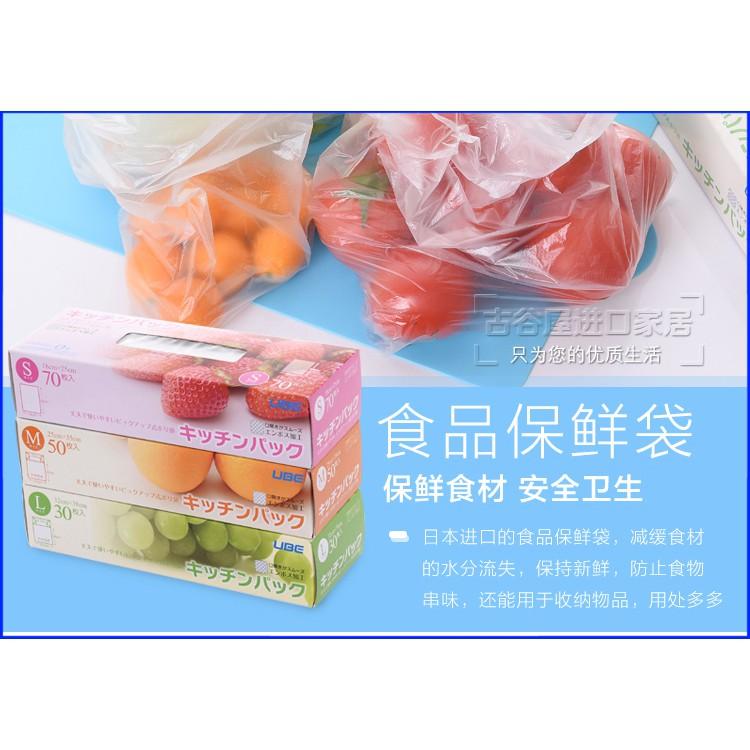 (Cơn Lốc)Set 50 túi ny lông bảo quản thực phẩm tiện dụng