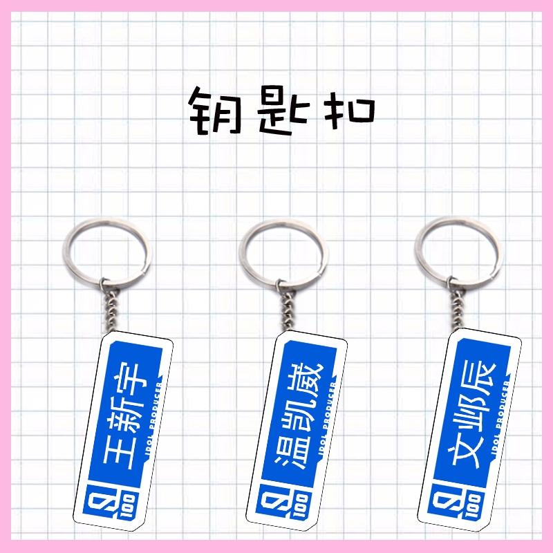 yu wen wei genjiang - win - law ย์วูบินยี่ห้อยอดนิยมพวงกุญแจคู่ด้านข้างจี้