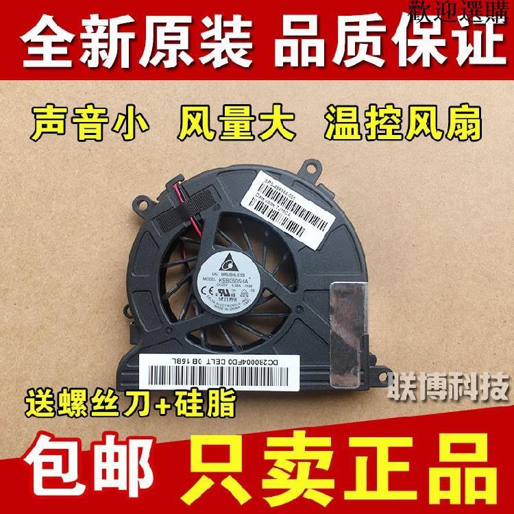 hp cq40 บริษัทแฟนสินค้า cq41cq45 dv 4 โน๊ตบุ๊คพัดลมระบายความร้อน