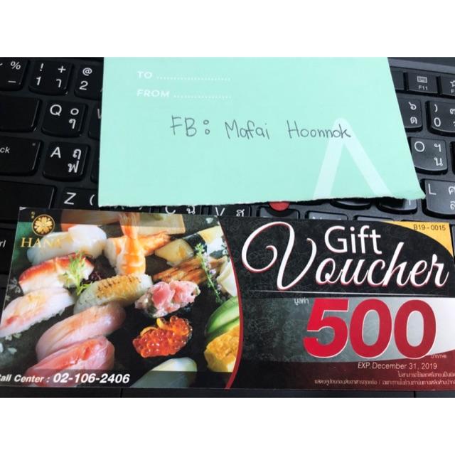 ประกาศขายถูกๆค่ะ Gift Voucher ร้านอาหารญี่ปุ่น HANA มูลค่าบัตร 500 บาท