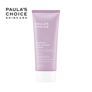 Hình ảnh Kem dưỡng thể trị viêm lỗ chân lông chứa 2% BHA Paula's Choice Weightless Body Treatment 2% BHA 210ml-0