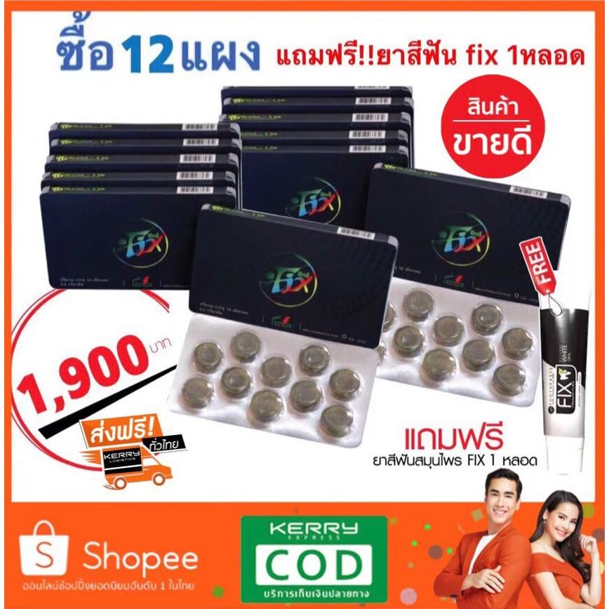 🔥จัดส่งฟรี🔥Fix Thailand (ฟิกซ์) ลูกอมเลิกบุหรี่ ลดอาการอยากบุหรี่ สมุนไพรแก้บุหรี่ ลดภาวะอยากบุรี่ ลดความอยากสูบ