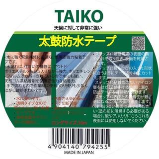 ( 10M rộng 20cm) Băng keo chống thấm, chống dột, chống vết nứt Taiko Nhật Bản