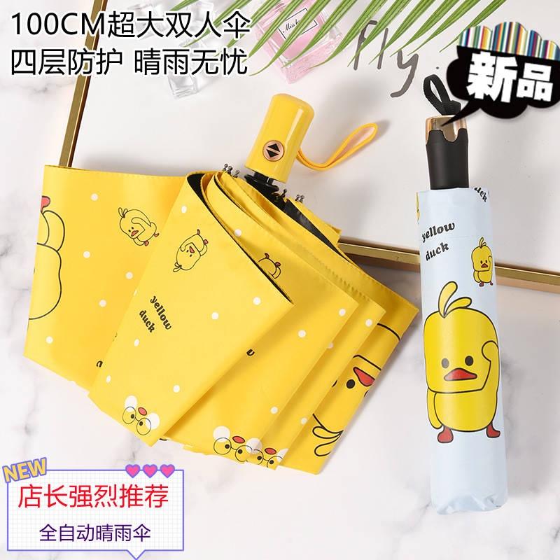 Ô tự động ba lần gấp, chống nắng che nắng, siêu tím ô dù phim hoạt hình nữ sinh viên phiên bản Hàn Quốc của hai chiếc ô