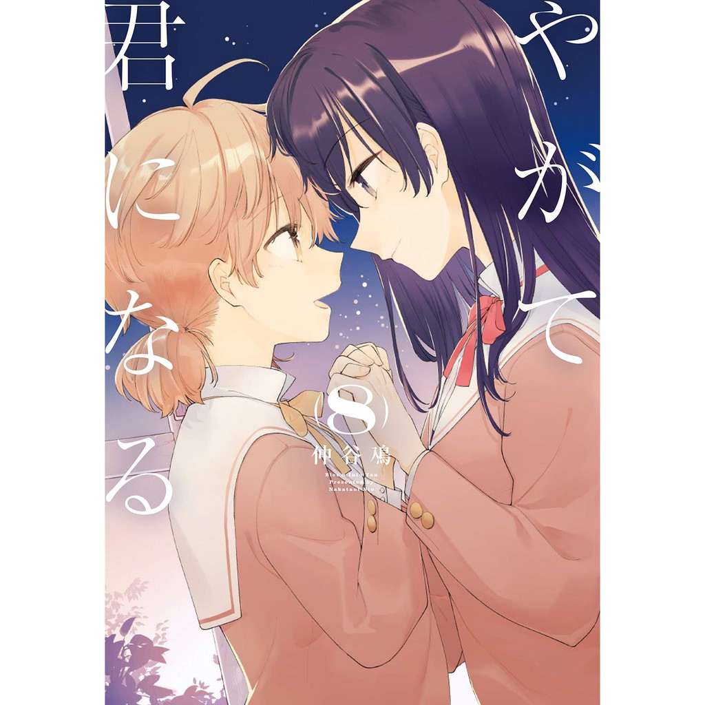Yagate Kimi ni Naru  TẬP 8 (JAPANESE) TẬP CUỐI Bloom Into You - Nakatani Nio
