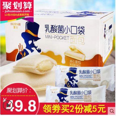 [Có sẵn] Bánh nhân sữa chua Hosh 680gr