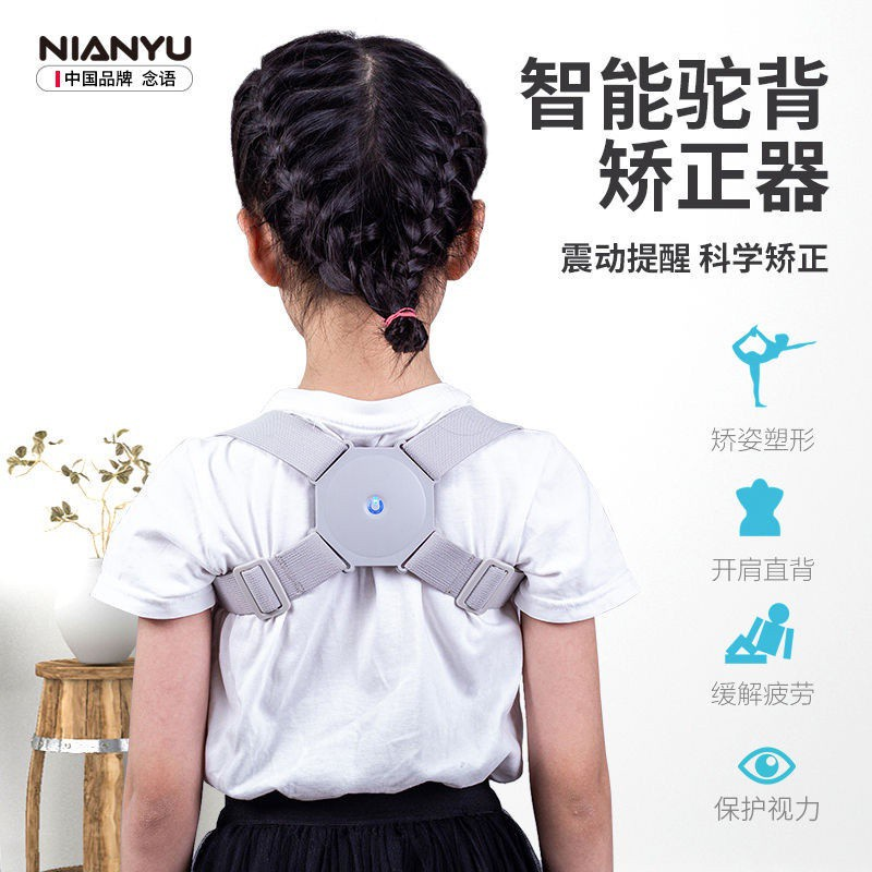 Jiashijianneng Kyphotone Male and Female Adult Invisible Thin Young Children Student Lumbar Spine Correction Artifact