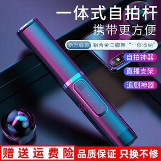 Gậy Chụp Ảnh Tự Sướng Cho Xiaomi / Samsung