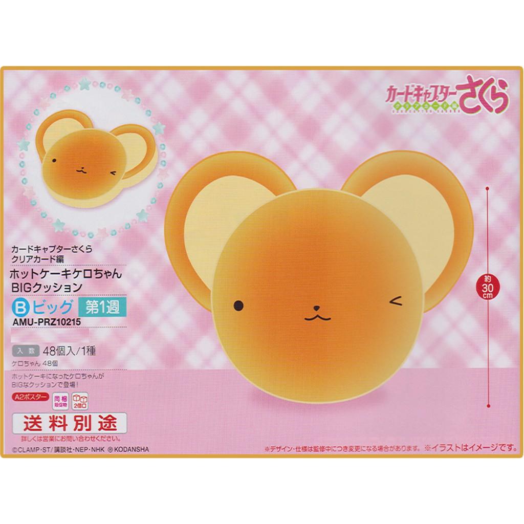 Gấu bông Sakura cardcaptor kero bánh crape – chính hãng Nhật Bản