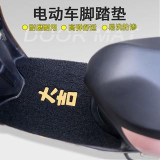 Tấm lót chân chống thấm nước cho xe máy điện Yadi Little Turtle King dùng pin có thể tự cắt vòng dây đa năng thumbnail