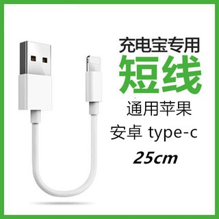 Android Dây Cáp Sạc Loại C 25cm Cho Xiaomi 9 / 8 Huawei P9p10