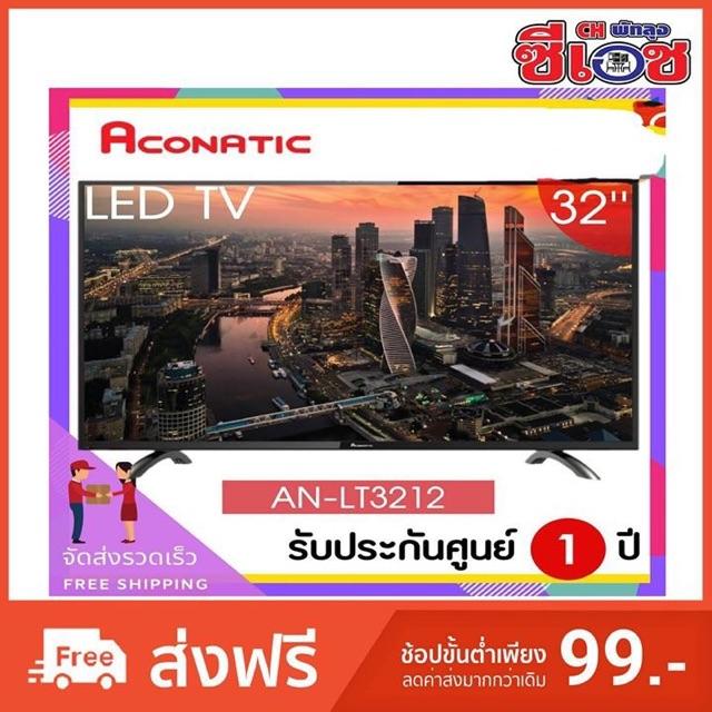 ACONATICแอลอีดีทีวี 32 นิ้ว รุ่น AN-LT3212