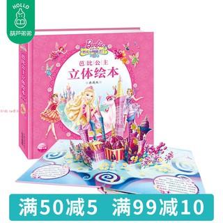 cuốn sách 3d cho búp bê barbie