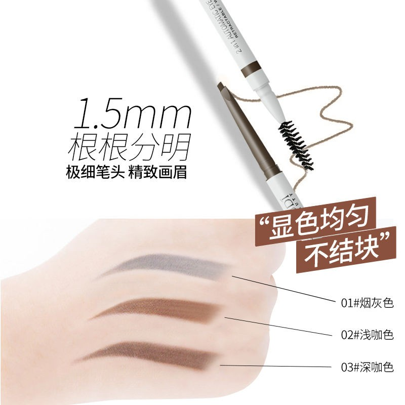 ✷✟●Oudi odie striping eyebrow pencil brush seal waterproof anti-perspiration authentic no shading students beginners f