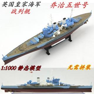 Mô Hình Tàu Chiến Bằng Hợp Kim Tỉ Lệ 1: 1000