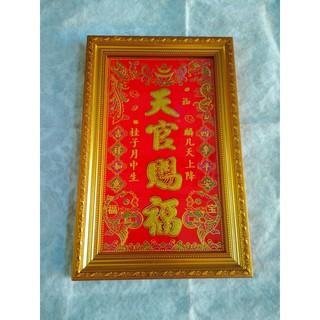 Bài Vị Ông Trời Khung Gỗ Kiếng Xi Vàng Size 23×34
