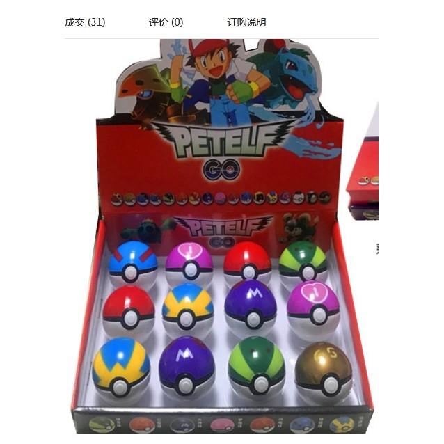 Banh Đồ chơi Pokeball [Pokemon] [dạng hộp]