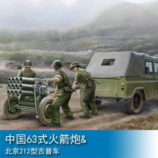 Súng Cao Su Thân Thiện Với Môi Trường 1/35 Trung Quốc 63 Tên Lửa & Beijin 212 Loại Nhỏ
