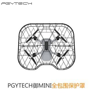 Khung Bảo Vệ Cánh Quạt Cho Dji Mavic Pro Drone
