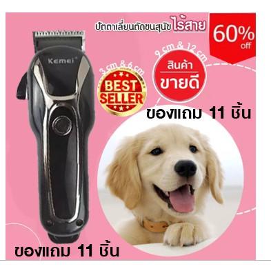 Kemei KM-1991 ปัตตาเลี่ยนตัดขนสุนัขไร้สาย อัจฉริยะ ชาร์จได้ เสียงเงียบ ปัตตาเลี่ยนตัดขนหมา ที่ตัดขนสุนัข