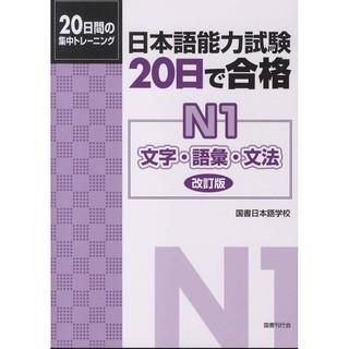 Sách tiếng Nhật - 20 nichi de goukaku N1 ( 20 ngày luyện thi N1 ) thumbnail