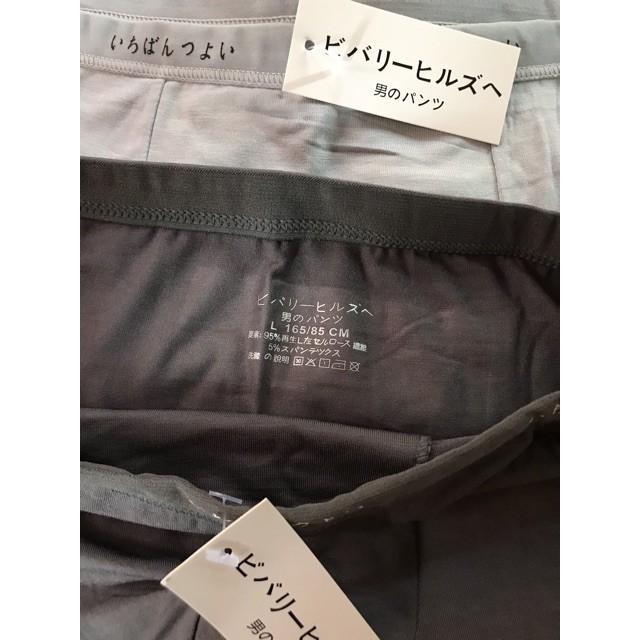 Hộp 5 quần lót nam, quần sịp nam conton cực đẹp xuất Nhật